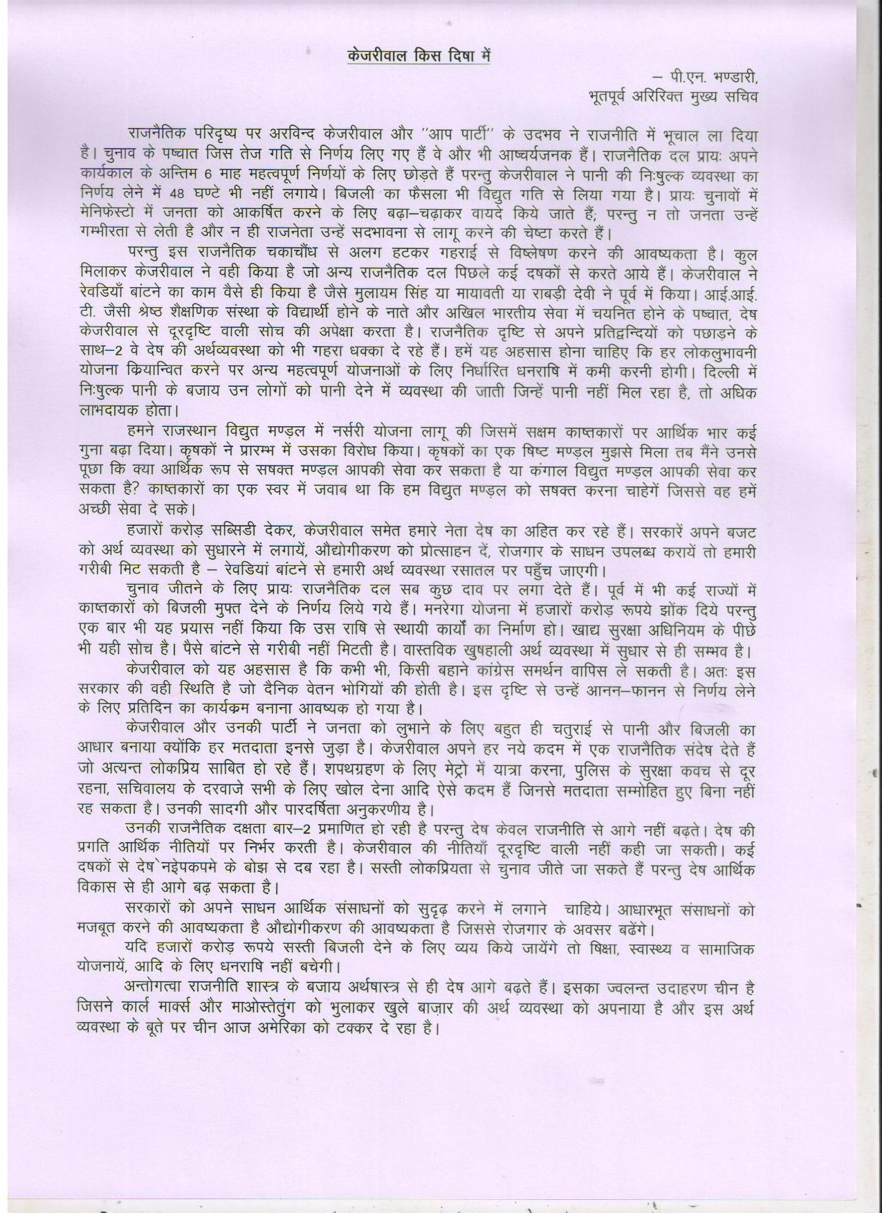 Kejriwal Kis Disha mein